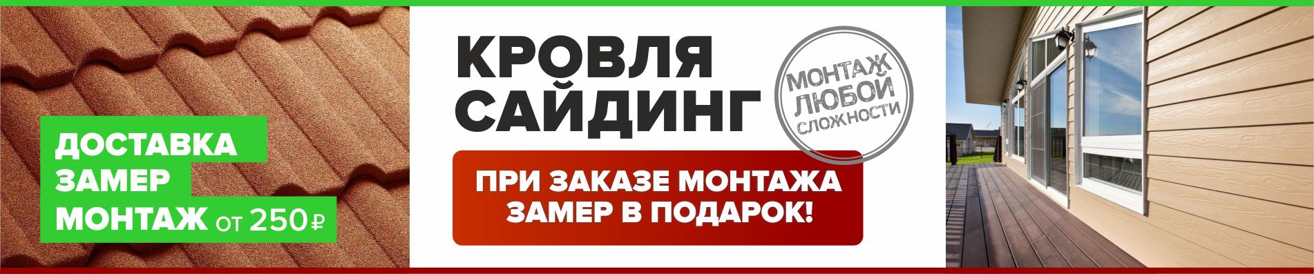 krovlya - Главная