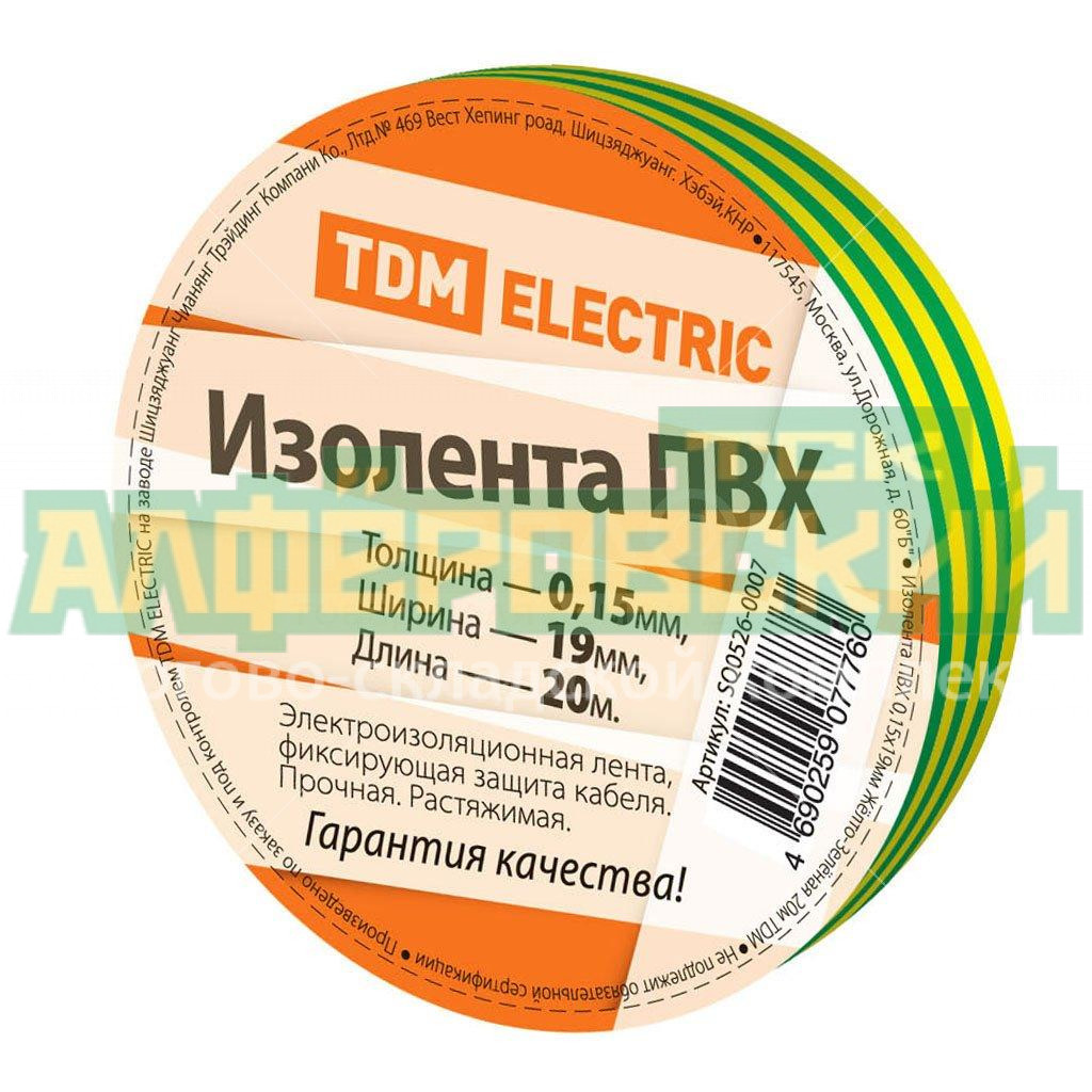 izolenta tdm electric sq0526 0007 zhelto zelenaya 19 mm 20 m 150 mkm 5efb06084355e - Изолента TDM Electric SQ0526-0007 желто-зеленая, 19 мм, 20 м, 150 мкм