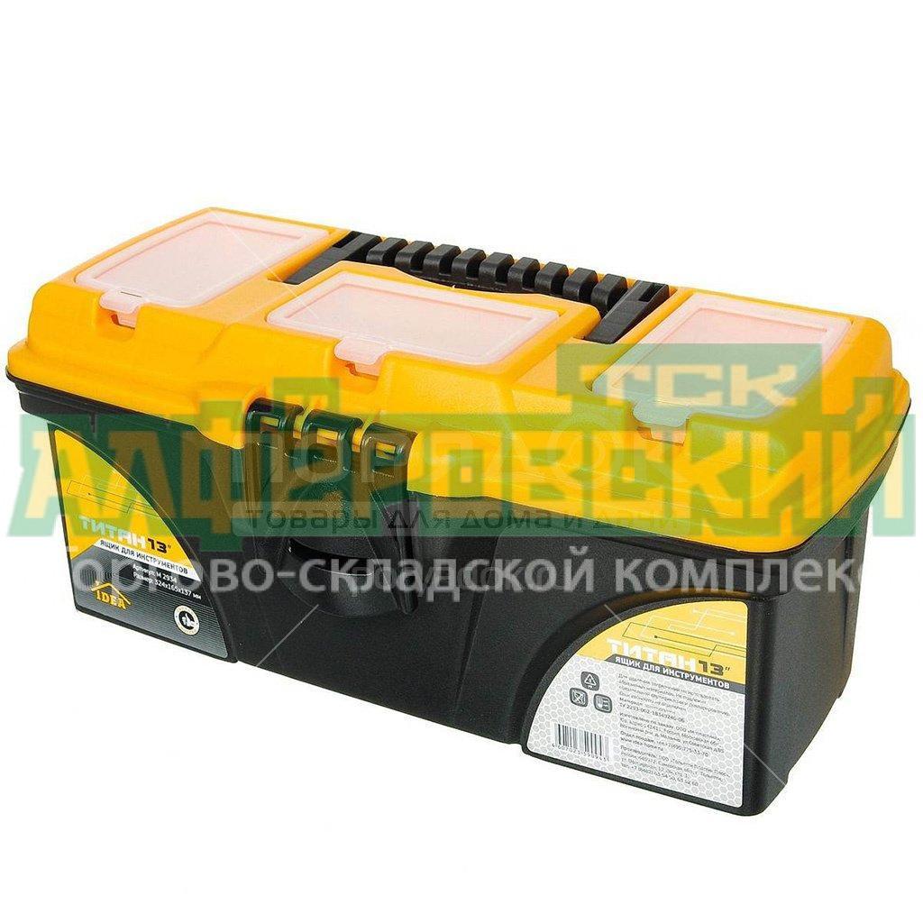 "yashhik dlya instrumentov 13 idea titan m2934 165x137x324 mm 5f97488b3e066 - Ящик для инструментов 13"" Idea Титан М2934, 165x137x324 мм"